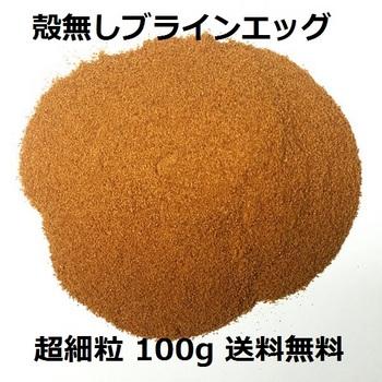 殻無しブライン100g送料無料.jpg